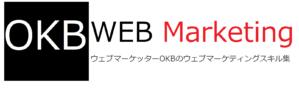 ウェブマーケッターOKBのウェブマーケティングスキル集